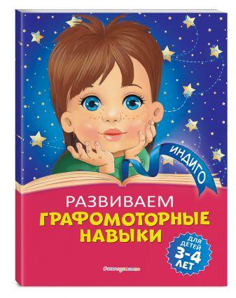 А. В. Пономарева - Развиваем графомоторные навыки: для детей 3-4 лет обложка книги