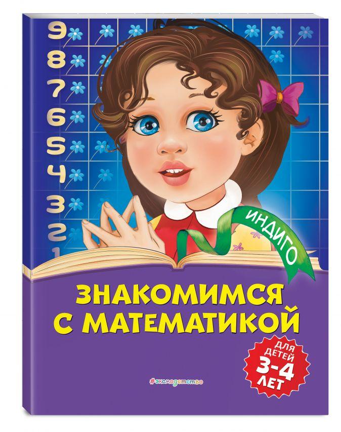 Т. Ю. Болтенко - Знакомимся с математикой: для детей 3-4 лет обложка книги