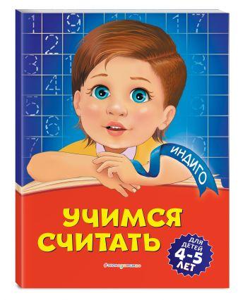 Т. Ю. Болтенко - Учимся считать: для детей 4-5 лет обложка книги