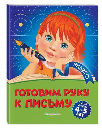 А. В. Пономарева - Готовим руку к письму: для детей 4-5 лет обложка книги
