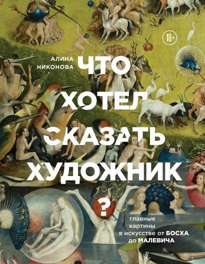 Что хотел сказать художник? Главные картины в искусстве от Босха до Малевича - фото 1