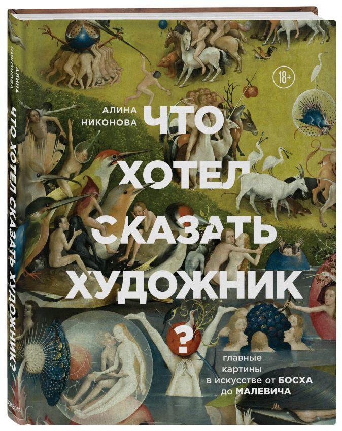 Алина Никонова - Что хотел сказать художник? Главные картины в искусстве от Босха до Малевича обложка книги