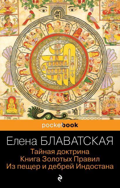 Тайная доктрина. Книга Золотых Правил. Из пещер и дебрей Индостана - фото 1