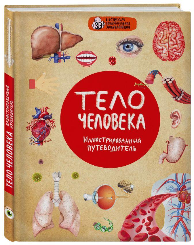 Д. Лукашанец, О. Мазур, Т. Никитинская - Тело человека обложка книги