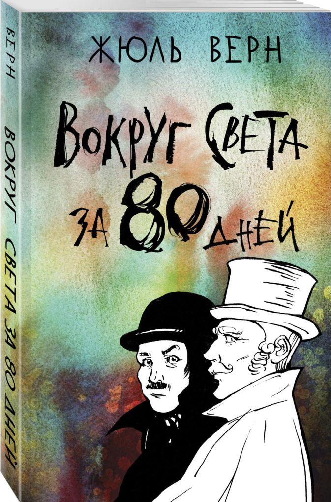 Жюль Верн - Вокруг света за 80 дней обложка книги