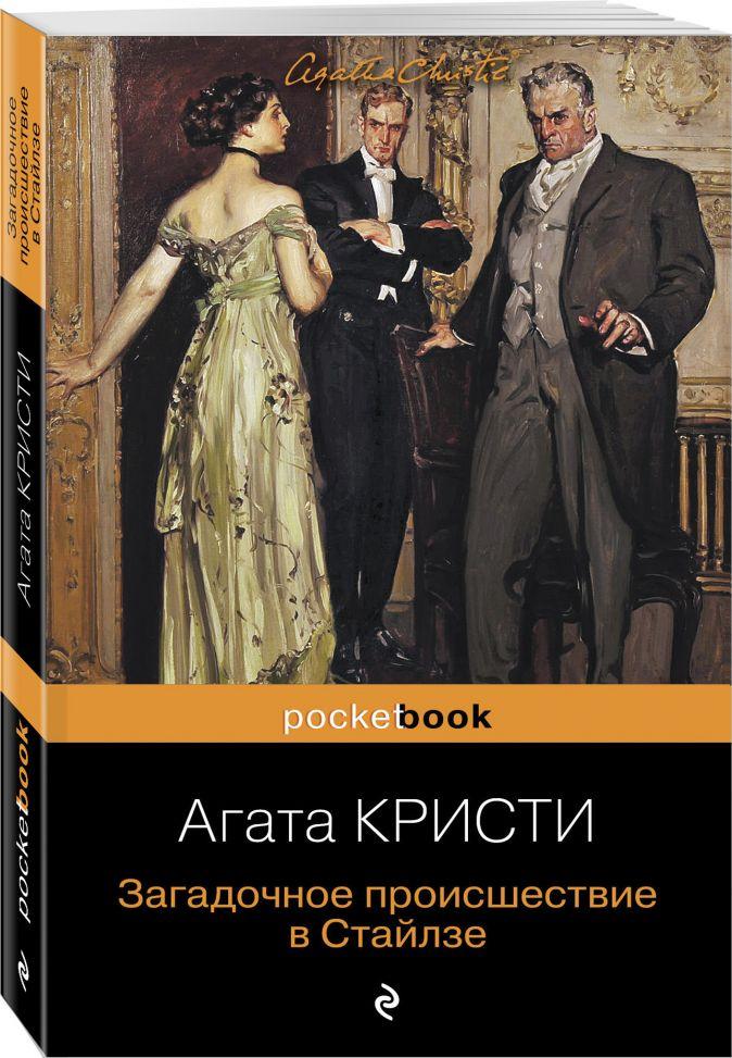 Агата Кристи - Загадочное происшествие в Стайлзе обложка книги