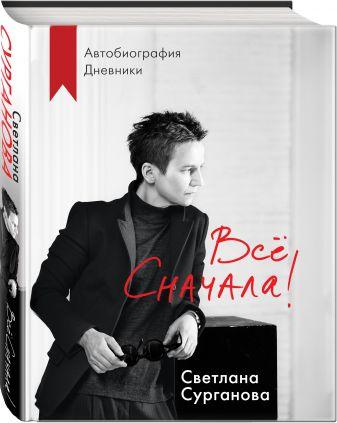 Светлана Сурганова - Все сначала! обложка книги