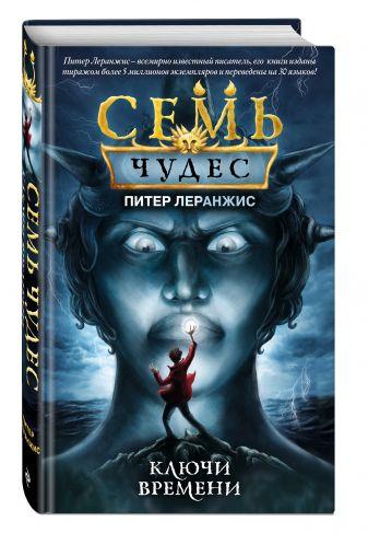 Питер Леранжис - Семь чудес. Ключи времени (выпуск 1) обложка книги