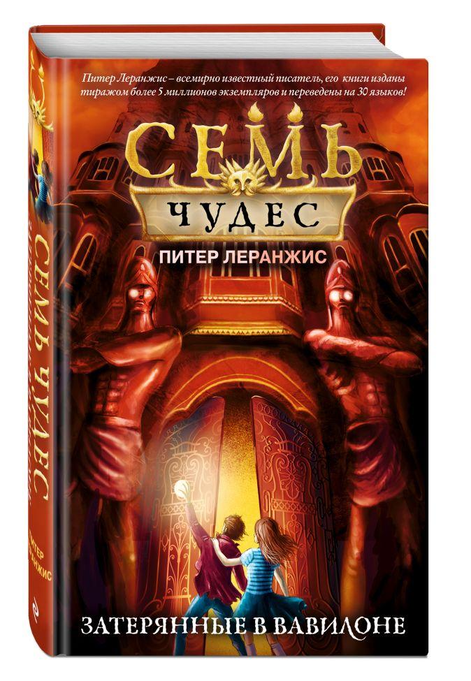 Питер Леранжис - Семь чудес. Затерянные в Вавилоне (выпуск 2) обложка книги