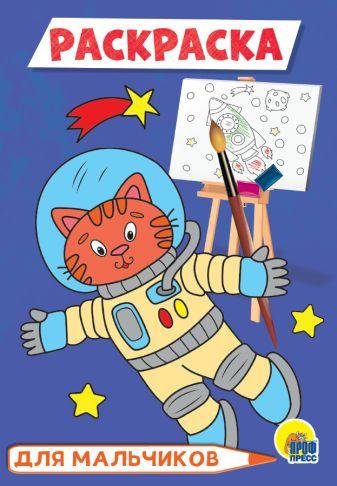 Без автора - ДЛЯ МАЛЬЧИКОВ (космонавт) обложка книги