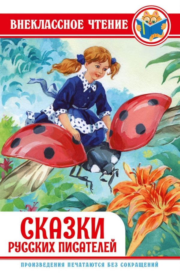 Без автора Сказки Русских Писателей брейэр с мамина пасочка сказки