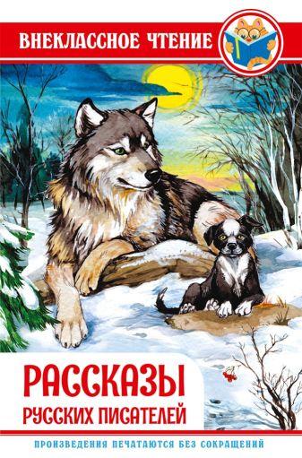 Без автора - Рассказы Русских Писателей обложка книги
