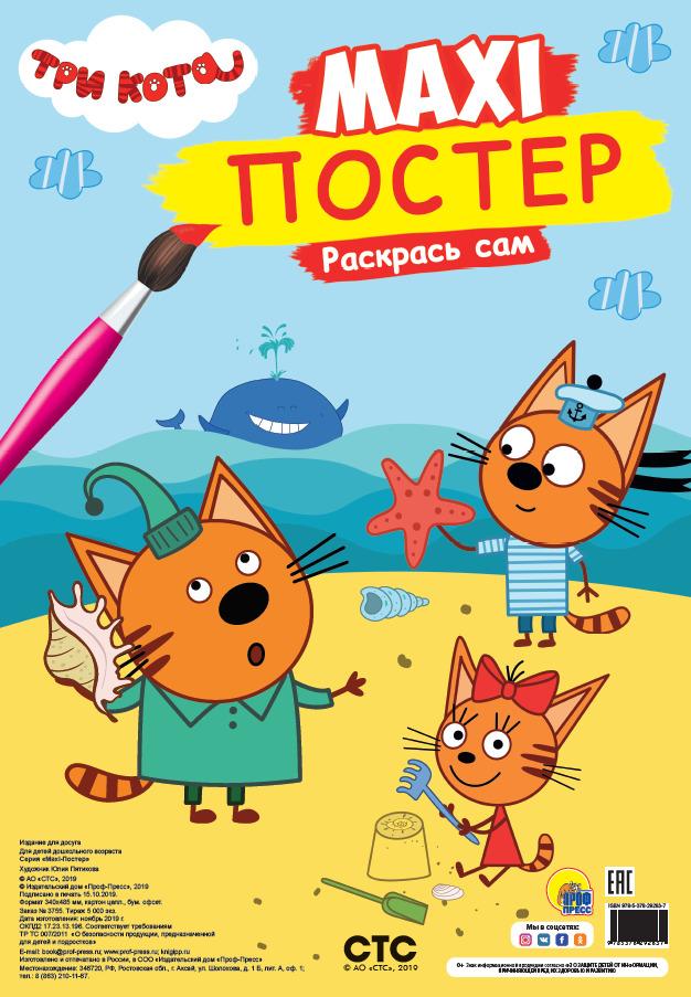 Без автора - Макси-Постер. Три Кота. Лето обложка книги
