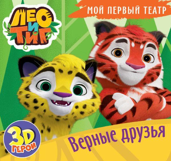МОЙ ПЕРВЫЙ ТЕАТР. Лео и Тиг. ВЕРНЫЕ ДРУЗЬЯ ( Без автора  )