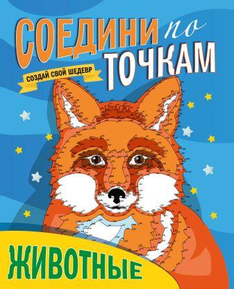 Без автора - Соедини По Точкам. Животные обложка книги