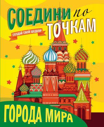 Без автора - Соедини По Точкам. Города Мира обложка книги