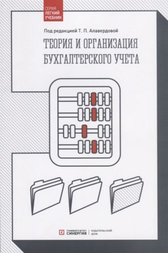 Под ред. Алавердовой Т.П. - Теория и организация бухгалтерского учета: Учебник обложка книги
