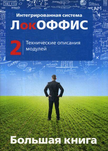 Большая книга ЛокОФФИС. Технические описания модулей. Книга 2 - фото 1