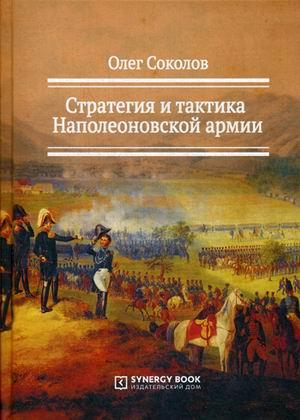 Соколов О. - Стратегия и тактика Наполеоновской армии. 2-е изд., стер обложка книги