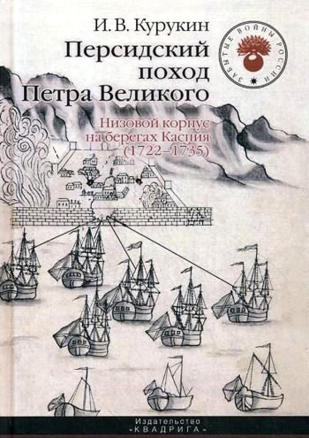 Курукин И.В. - Персидский поход Петра Великого. Низовой корпус на берегах Каспия (1722-1735). 2-е изд., испр обложка книги