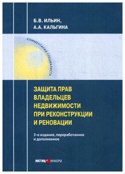 Защита владельцев недвижимости при реконструкции и реновации. 3-е изд., перераб. и доп