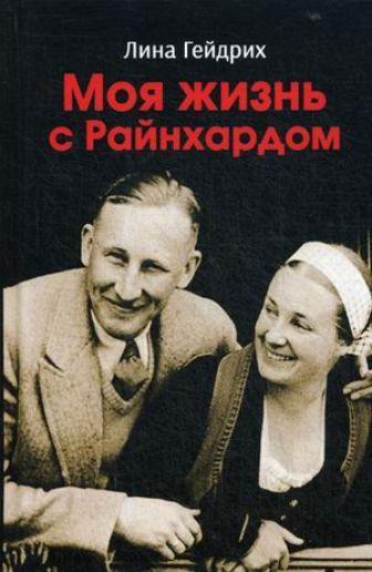 Гейдрих Л. - Моя жизнь с Райнхардом обложка книги