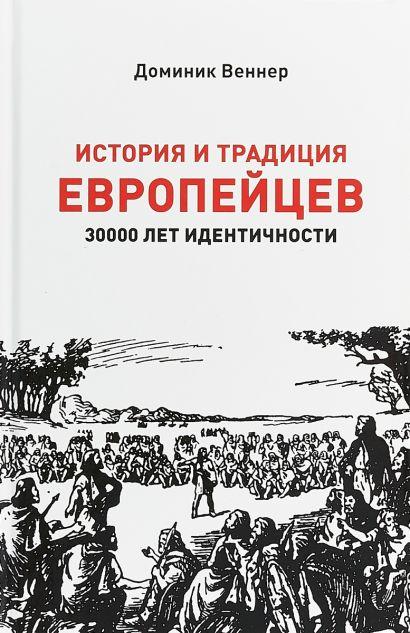 История и традиция европейцев. 30000 лет идентичности - фото 1