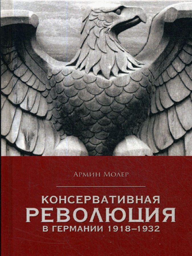 Молер А. - Консервативная революция в Германии 1918-1932 гг обложка книги