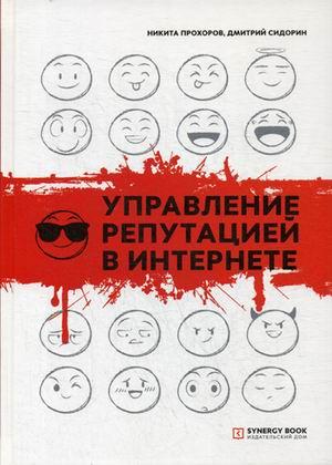 Прохоров Н., Сидорин Д. - Управление репутацией в интернете. 3-е изд обложка книги