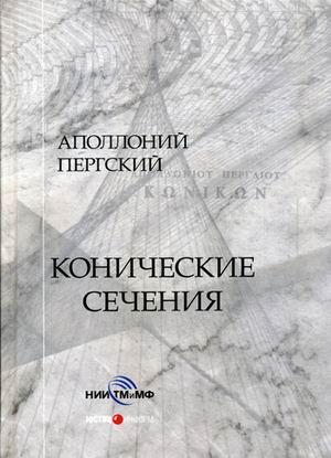 Пергский А. - Конические сечения обложка книги