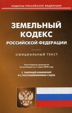 Земельный кодекс РФ (по сост на 01.03.2020)