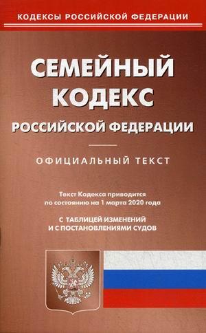 Семейный кодекс РФ (по сост на 01.03.2020)