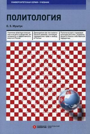 Муштук О.З. - Политология: Учебник. 3-е изд., стер обложка книги