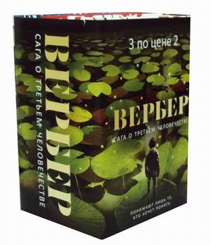 Вербер Б. - Сага о третьем человечестве (комплект из 3-х книг) обложка книги