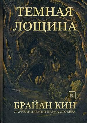 Брайан Кин - Темная лощина обложка книги