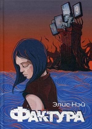 Нэй Э. - Фактура: антиутопия обложка книги