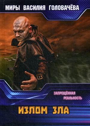 Головачев В.В. - Излом зла. Запрещенная реальность обложка книги