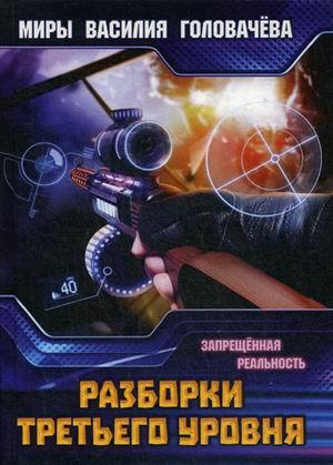 Головачев В.В. - Разборки третьего уровня. Запрещенная реальность обложка книги