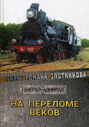 Злотников Р.В. - На переломе веков обложка книги