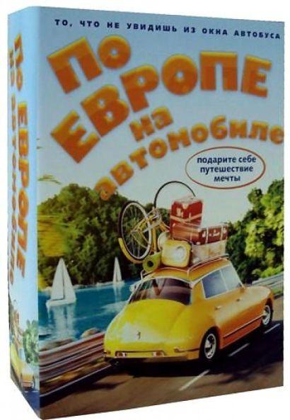 По Европе на автомобиле (комплект из 2-х книг) - фото 1