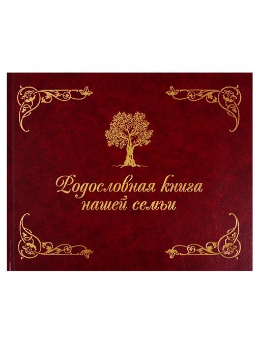Кондахсазова Д. - Родословная книга нашей семьи (коричневая) обложка книги