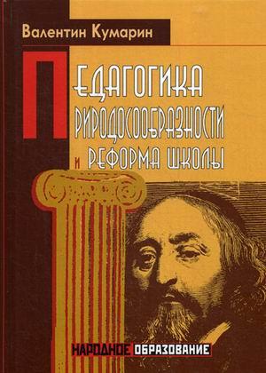 Педагогика природосообразности и реформа школы ( Кумарин В.  )