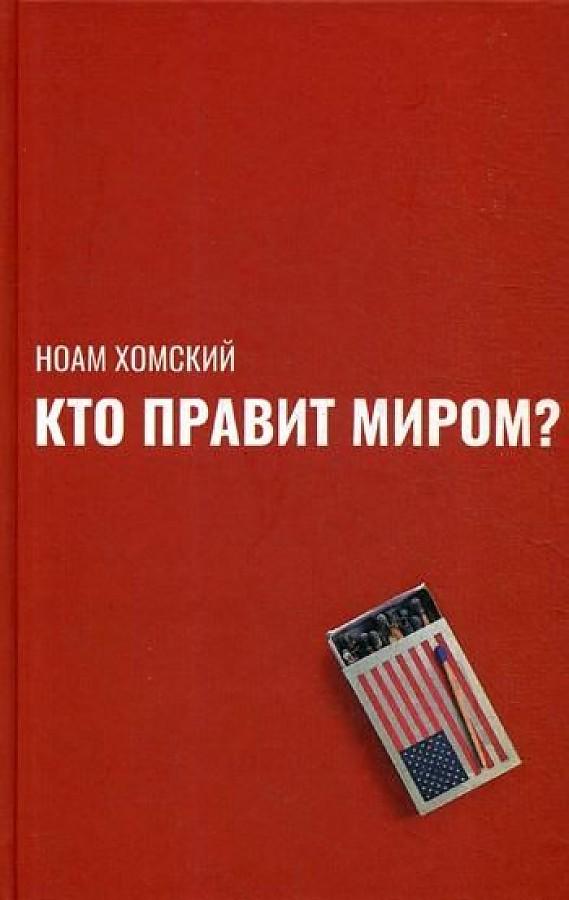 Хомский Н. - Кто правит миром? обложка книги