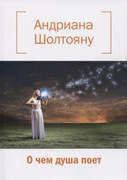 О чем душа поет: сборник лирики - фото 1