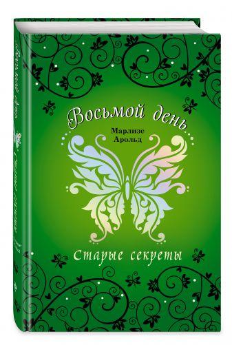 Марлизе Арольд - Старые секреты обложка книги