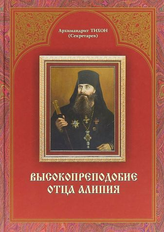 Архимандрит Тихон (Секретарев) - Высокопреподобие отца Алипия. 2-е изд обложка книги