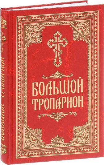 Сост. Макаревский Н. - Большой Тропарион обложка книги
