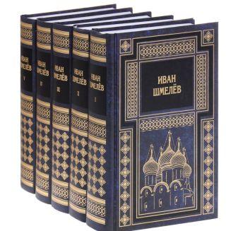 Шмелев И.С. - Собрание сочинений. В 5 т обложка книги