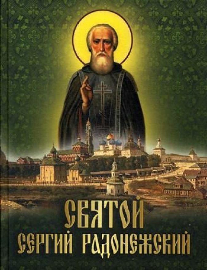 Святой Сергий Радонежский: сборник