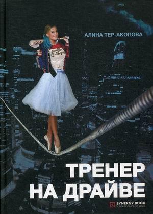 Тер-Акопова А. - Тренер на драйве обложка книги